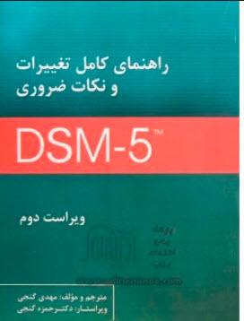 دانلود کتاب راهنمای کامل تغییرات و نکات ضروری DSM-5