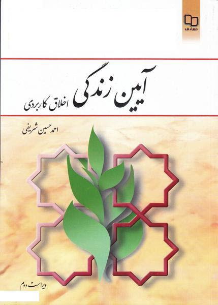 دانلود خلاصه کتاب آیین زندگی (اخلاق کاربردی) احمد حسین شریفی ( به همراه سوالات + پاسخنامه + جزوه)