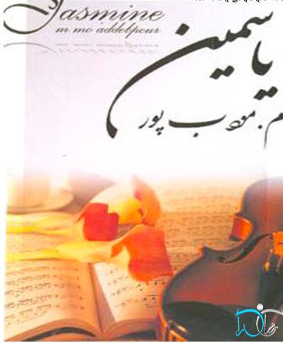 دانلود رمان یاسمین  PDF