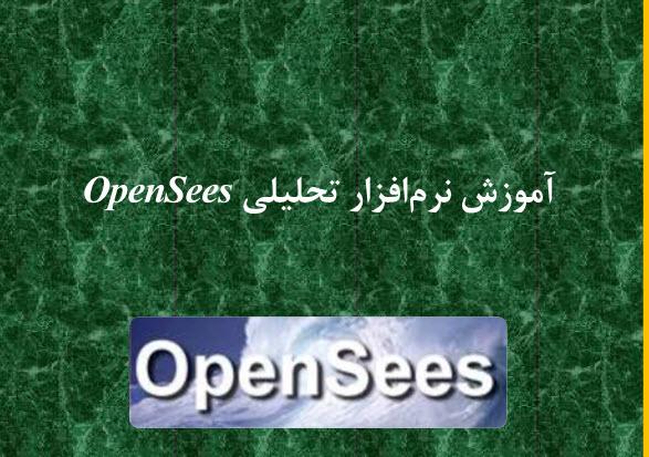 دانلود کامل ترین آموزش نرم افزار اپنسیس به زبان فارسی PDF