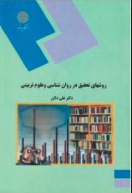 دانلود کتاب روش تحقیق در روانشناسی + نمونه سوالات PDF