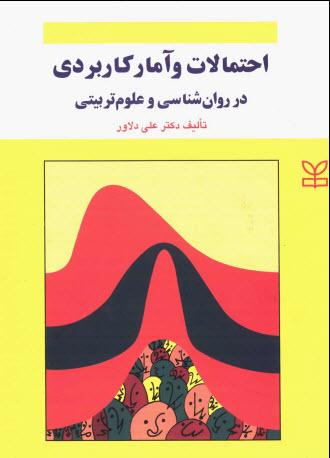 دانلود کتاب احتمالات و آمار کاربردی در روانشناسی و علوم تربیتی