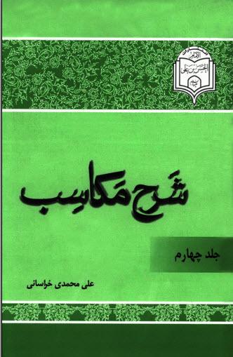 دانلود کتاب شرح مکاسب علی محمدی خراسانی جلد چهارم PDF