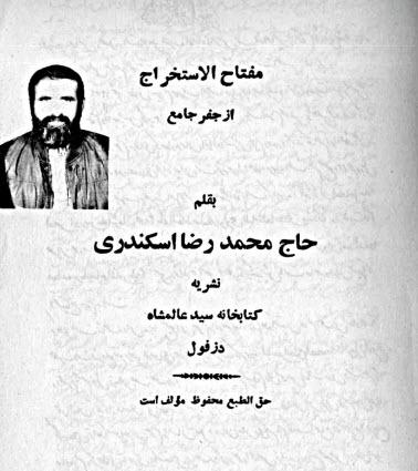 دانلود کتاب مفتاح الستخراج از جفر جامع PDF