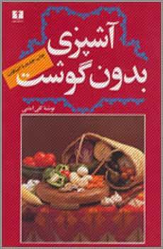 دانلود کتاب آشپزی بدون گوشت PDF