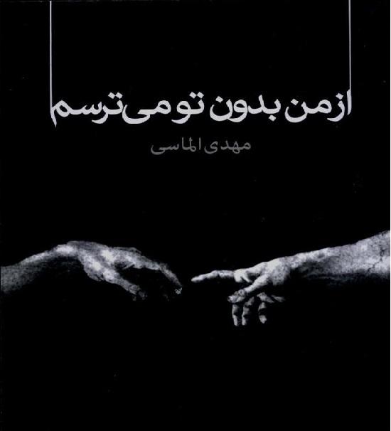 دانلود کتاب شعر از من بدون تو میترسم
