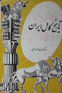 دانلود کتاب تاریخ کامل ایران PDF