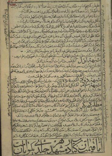 کتاب وجیزه النیریه PDF