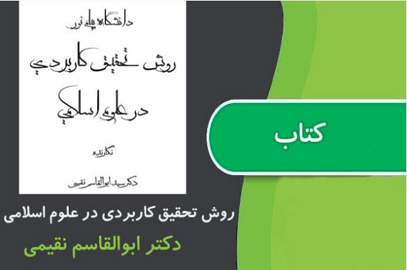 دانلود کتاب روش تحقیق کاربردی در علوم اسلامی PDF