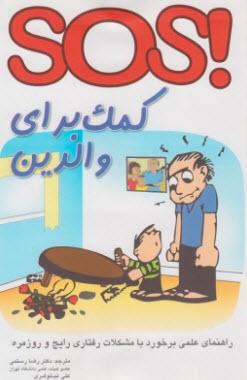 کتاب SOS کمک برای والدین PDF