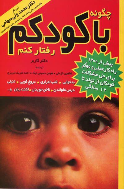 دانلود کتاب چگونه با کودکم رفتار کنم؟  (بیش از 1200 راهکار عملی و موثر برای حل مشکلات کودکان از تولد تا 12 سالگی)