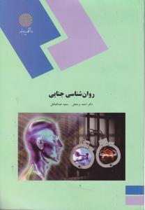 کتاب روانشناسی جنایی (رشته روان شناسی) PDF