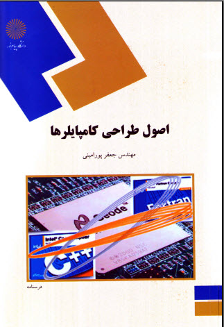 دانلود کتاب اصول طراحی کامپایلرها (رشته کامپیوتر)