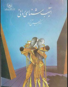 کتاب آسیب شناسی روانی 1 دکتر حسین آزاد PDF