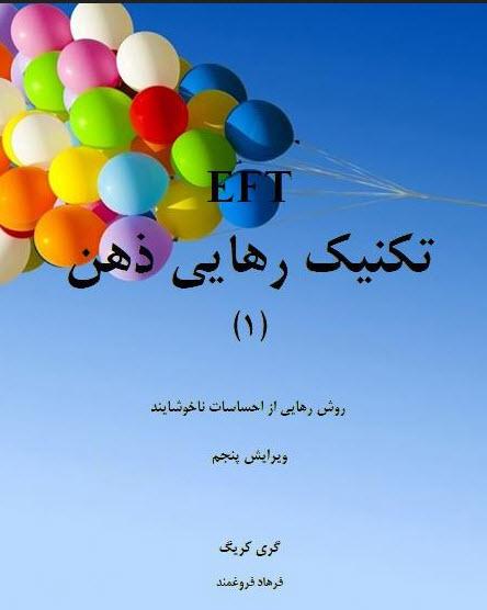 دانلود کتاب تکنیک رهایی ذهن (EFT) - جلد اول