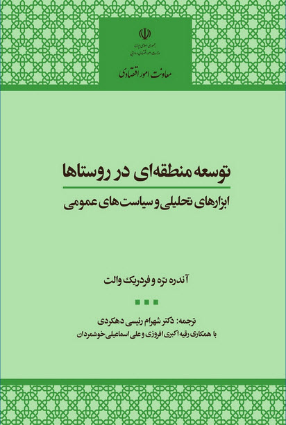دانلود کتاب توسعه منطقه ای در روستاها: ابزارهای تحلیلی و سیاست های عمومی