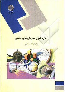 دانلود کتاب اداره امور سازمانهای محلی (رشته مدیریت) PDF