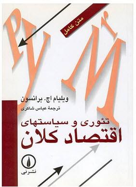 دانلود کتاب تئوری و سیاستهای اقتصاد کلان عباس شاکری PDF