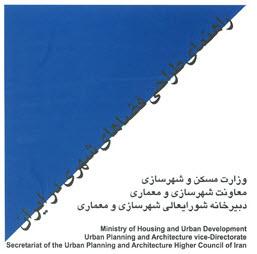 دانلود کتاب راهنمای طراحی فضاهای شهری در ایران PDF