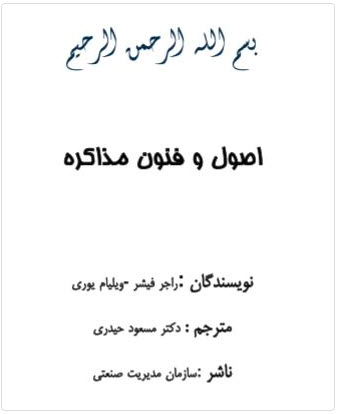 دانلود رایگان کتاب اصول و فنون مذاکره PDF
