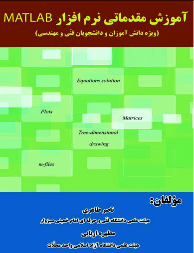 دانلود کتاب آموزش مقدماتی نرم افزار MATLAB (ویژه دانش آموزان و دانشجویان فنی و مهندسی) pdf