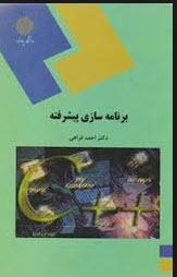 دانلود کتاب برنامه نویسی پیشرفته (C++) از دکتر احمد فراهی PDF