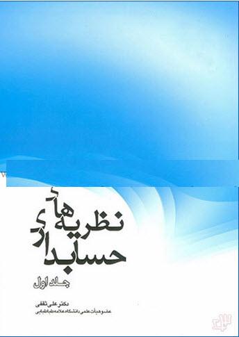 کتاب نظریه حسابداری (جلد اول)  دکتر علی ثقفی PDF