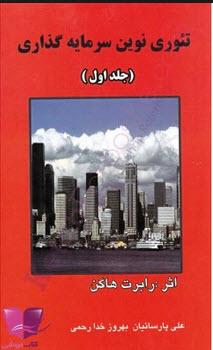 دانلود کتاب تئوری نوین سرمایه گذاری (جلد اول) PDF