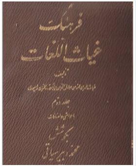 دانلود رایگان کتاب فرهنگ غیاث اللغات pdf