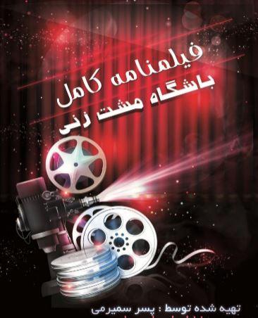 دانلود رایگان کتاب باشگاه مشت زنی pdf