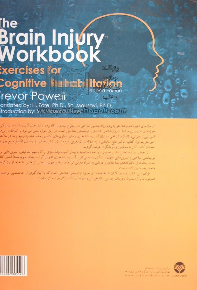 دانلود PDF کتاب کار آسیب مغزی: تمرین هایی برای