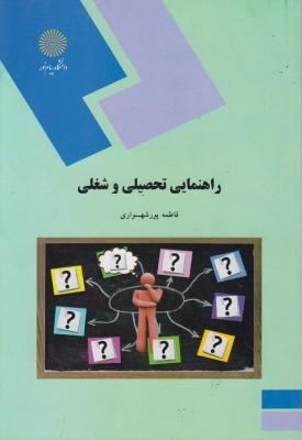 دانلود PDF کتاب راهنمای تحصیلی و شغلی