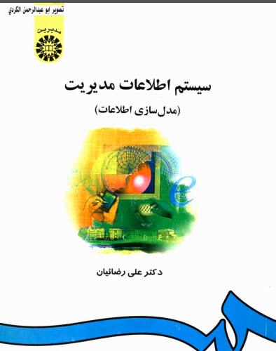 دانلود PDF کتاب سیستم اطلاعات مدیریت (مدلسازی اطلاعات)