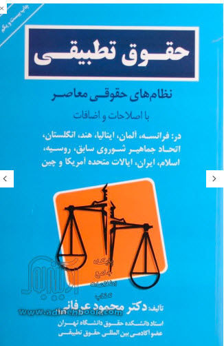 دانلود PDF کتاب حقوق تطبیقی عرفانی