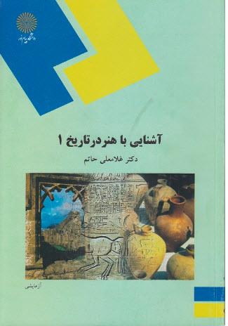 دانلود PDF کتاب آشنایی با هنر در تاریخ 1