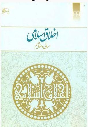 دانلود Pdf کتاب اخلاق اسلامی، مبانی و مفاهیم (علیزاده) اثر جمعی از نویسندگان