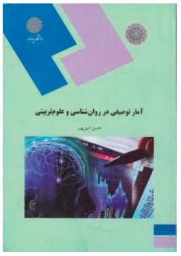 دانلود PDF آمار توصیفی در روان شناسی و علوم تربیتی