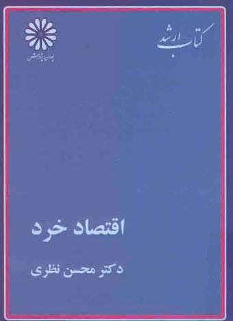 دانلود کتاب اقتصاد خرد محسن نظری انتشارات پوران پژوهش