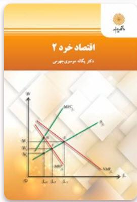 دانلود PDF کتاب اقتصاد خرد 2