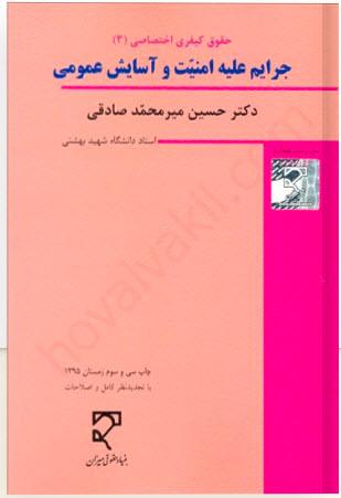 دانلود PDF کتاب حقوق جزای اختصاصی (جرایم علیه امنیت و آسایش عمومی)