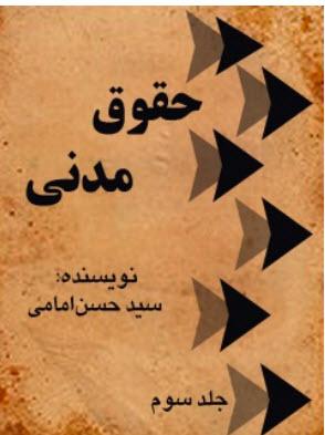 دانلود pdf کتاب حقوق مدنی 3