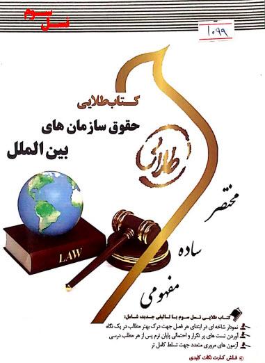 دانلود PDF کتاب حقوق سازمانهای بینالملل (نسل سوم)