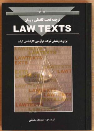 کتاب ترجمه تحت اللفظی و روان LAW TEXTS دکتر محمود رمضانی