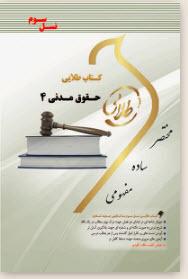 دانلود PDF کتاب طلایی حقوق مدنی 4 نسل سوم اثر برزو