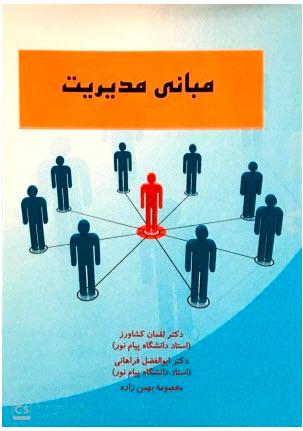 دانلود PDF کتاب مبانی مدیریت