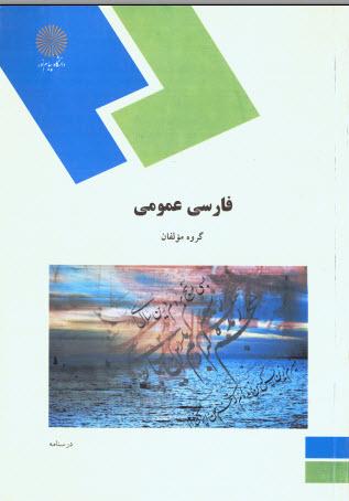 دانلود PDF کتاب فارسی عمومی دانشگاه پیام نور + سوالات تستی و تشریحی و پاسخنامه