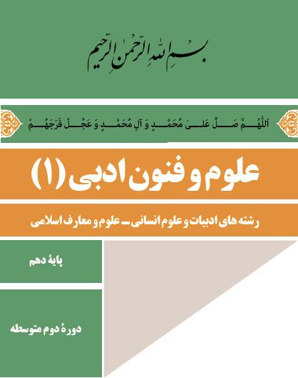 دانلود PDF علوم و فنون ادبی (1) علوم انسانی پایه دهم (با قابلیت جستجو)