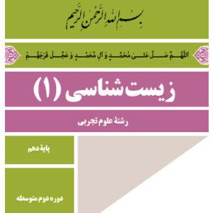 دانلود PDF  زیست 1 (قابل جستجو)