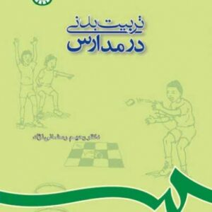 دانلود PDF روش تدریس تربیت بدنی در مدارس (با اضافات و تجدید نظر اساسی)