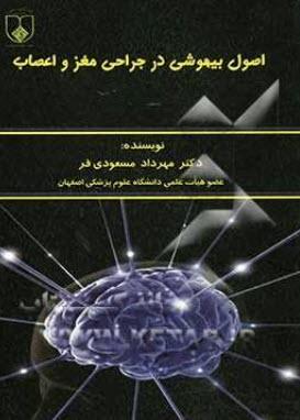 دانلود PDF اصول بیهوشی در جراحی مغز و اعصاب